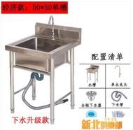商用不銹鋼水槽水池雙槽三池洗菜盆洗碗消毒池廚房家用帶支架單槽 MKS