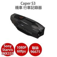 Caper S3 SONY感光 送32G記憶卡 安全帽行車紀錄器 1080P高畫質 防水 機車行車記錄器
