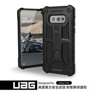 UAG Galaxy S10e 頂級版耐衝擊保護殼-極黑
