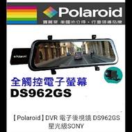 限時特價7000元【Polaroid】DVR 電子後視鏡 DS962GS SONY星光級感光元件