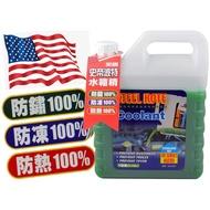 ★美國史帝波特水箱精,為美國進口之水箱添加劑,含獨特配方加入水箱內能防止阻塞,起水泡