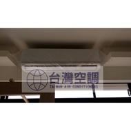 日立家用變頻冷氣RAS/C50JK日立商用空調機種台灣空調台北台中嘉義台南高雄可配合安裝配送30年專業空調技術