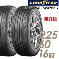 【GOODYEAR 固特異】ASSURANCE TRIPLEMAX 2 溼地操控性能輪胎_兩入組_225/60/16(ATM2)
