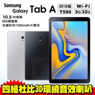 Samsung Galaxy Tab A 2018 贈原廠皮套 10.5吋 Wi-Fi 32G 平板電腦 免運費