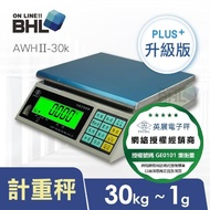 【BHL 秉衡量】英展高精度計重秤 AWHII-30k〔30kg/1g〕(英展電子秤AWHII-30K)