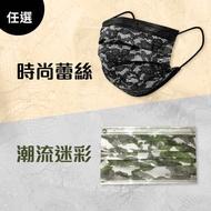 成人防塵口罩(50片/盒)-任選蕾絲或迷彩
