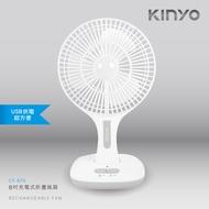 【KINYO】8吋充電式折疊風扇(CF-870)