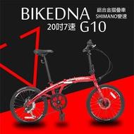 BIKEDNA G10 20吋7速 SHIMANO變速 鋁合金摺疊車/小折 高CP值折疊車