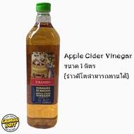 แอปเปิ้ลไซเดอร์ ราคาพิเศษ เก็บเงินปลายทาง แอปเปิ้ลไซเดอร์ Apple Cider Vinegar ACV. ขนาด 1,000 ml.(คีโตทานได้)