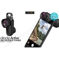 olloclip iPhone 7 / 8 / 7+ / 8 Plus 運動長焦 超廣角 外掛鏡頭 公司貨 現貨