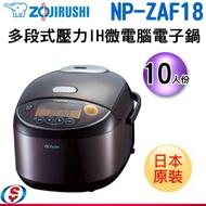 登錄送象印室內烤肉盤【信源電器】10人份 ZOJIRUSHI 象印 日本製 多段式壓力IH微電腦電子鍋 NP-ZAF18/NPZAF18