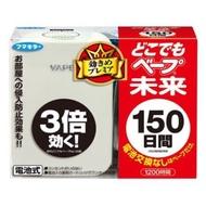 日本代購 電子驅蚊器 未來 VAPE 150日(390元)