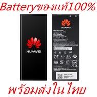 Batteryของแท้ แบต HUAWEI ทุกรุ่น Huawei P10 Plus/Nova3i/Y7 2017 (HB386589ECB) (HB286589CW) แบตศูนย์ Huawei สินค้าพร้อมส่งในไทยรับรองไม่ผิดหวังครับ