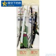 【星空下】海賊王周邊 索隆刀2件套 《黑刀+白刀兩把! 》海賊王佐羅鞘刀 23公分
