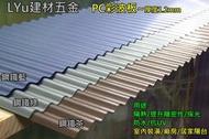 LYu 建材五金 ㊣ PC彩波板 每尺130元(鋼鐵茶/藍)~另有 PC 角浪板 塑膠浪板 ~車棚 鐵皮屋頂 遮雨棚