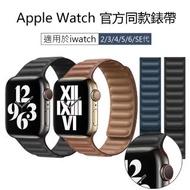 【kingkong】Apple Watch 1/2/3/4/5/6/SE 皮革鏈紋錶帶 新潮腕帶(iWatch替換錶帶 通用)