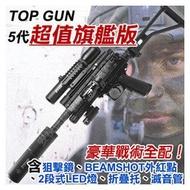 [強尼五號] 台灣製造TOP GUN 5代旗艦版大全配鎮暴槍 免運費