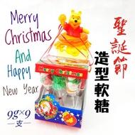 聖誕節 聖誕造型軟糖 冬季限定