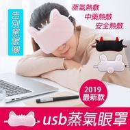【上班就要睡覺】眼罩 薰香眼罩 第三代USB款 SPA熱敷眼罩 調溫定時  黑眼圈 非花王眼罩 熱敷眼罩 消腫眼罩 眼罩