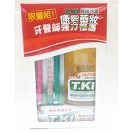 T.KI蜂膠牙膏限量特惠組(內含TKI蜂膠牙膏70g1支、TKI蜂膠漱口水350ml1瓶、TKI護理牙刷2支)