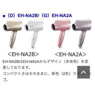 新機 ehna2b na2b 好攜帶 旅遊 大風量 國際電壓 panasonic EH-NA2a eh Na2a