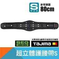 超立體腰帶 Size S 【日本Tajima】