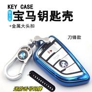 寶馬汽車鑰匙套 車鑰匙包 5系 7系 8系 525li530/X1X2X3X4X5X6 刀鋒車鑰匙圈