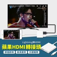 【1080HD!手機轉電視】蘋果HDMI轉接頭 Lightning轉HDMI 手機轉接器 同屏器 投屏器【A0808】