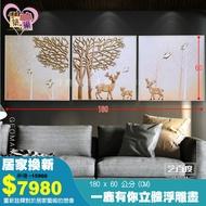 《藝百度》一鹿有你3D三聯手繪立體浮雕畫(金色) 無毒環保樹酯掛畫壁畫客廳餐廳臥室新中式沙發藝術裝飾玄關畫【築巢傢飾】