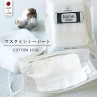 【Estcouture】純棉不織布拋棄式口罩防護內襯(日本製/50入)