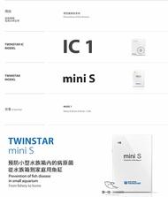 [第一佳水族寵物] 韓國雙星TWINSTAR [mini S] 智慧型電子滅菌機.殺菌機 媲美UV殺菌免運