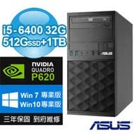 ASUS 華碩 B250 繪圖商用電腦(i5-6400/32G/512G SSD+1TB/DVDRW/P620/Win7/10專業版/三年保固)