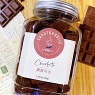 濃情可可麵包丁 Chocolate Croutons 手工 巧克力 麵包丁 吐司丁