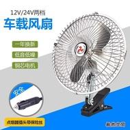 車載風扇12v 24v伏汽車用小電風扇大貨車空調大風力強力制冷搖頭