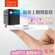 Orimag歐睿邁P6手機投影機家用wifi無線迷你1080P家庭影院高清便攜式投影機