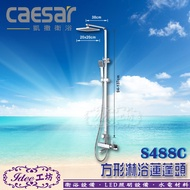 凱撒衛浴精品 Caesar 方形淋浴蓮蓬頭 『S488C』 淋浴柱 -【Idee 工坊】另售 國際 電光 凱撒免治馬桶座