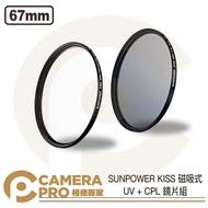 ◎相機專家◎ SUNPOWER KISS 磁吸式鏡片 UV + CPL 套組 67mm 保護鏡 偏光鏡 UV鏡 公司貨