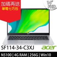 Acer宏碁 Swift 1-銀(14吋/N5100/4GB DDR4/256G SSD/Windows10) SF114-34-C3XJ