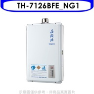 莊頭北 12公升數位式DC強制排氣(與TH-7126BFE同款)熱水器天然氣 TH-7126BFE_NG1 廠商直送