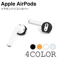 AirPods イヤホン シリコンカバー イヤホンカバー Airpods Apple AirPods専用 AirPods2 ケース カバー アクセサリー