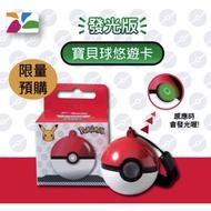 [現貨]3D寶貝球造型 限量悠遊卡