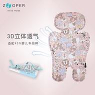 zooper嬰兒手推車通用冰絲涼墊兒童安全座椅寶寶床透氣新生兒涼席