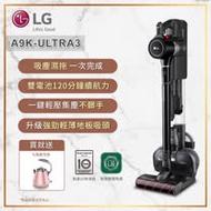 【LG樂金】CordZeroThinQA9 K系列WIFI無線濕拖吸塵器(星夜黑) A9K-ULTRA3