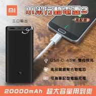 台灣版 小米行動電源3高配版 20000MAH 小米行動電源3 小米行動電源
