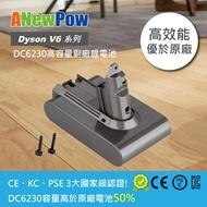 Dyson V6無線吸塵器副廠電池DC6230  SV03, SV07  SV09 3000mAh 高效能優於原廠