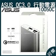 ASUS 華碩 ZenPower 10050C 快充行動電源 QC3.0 行動電源 QC3.0 行充 充電器 三孔輸出