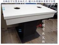 【利源店面】【台灣製】全新 105x60 2X3.5尺 可訂製 火鍋桌 碳烤桌 薑母鴨桌 餐桌 瓦斯火鍋爐口