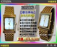 【99鐘錶屋】CITIZEN正品:星辰錶『復古系列』金色方形魚鱗鍊帶男石英錶(僅剩一只特價出清)下殺5折!