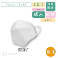 EYL'S艾爾絲 立體醫用口罩 成人 10 片/盒 符合CNS14774  韓版 三層 KF 魚嘴型 公司貨【立赫藥局】