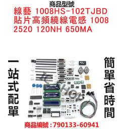 線藝 1008HS-102TJBD 貼片高頻繞線電感 1008 2520 120NH 650MA